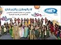يالوطن يالزبرقان - أغنية كواليتي نت بمناسبة الأعياد الوطنية للكويت 2017