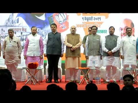 Shri Amit Shah addresses Shakti Kendra Sammelan in Pune, Maharashtra.