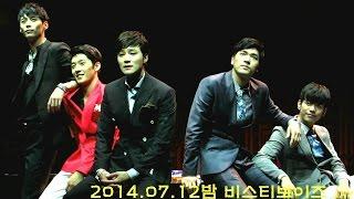 140712밤 비스티보이즈 김종구/김지휘/정민/고은성/주민진 (정민 중심)
