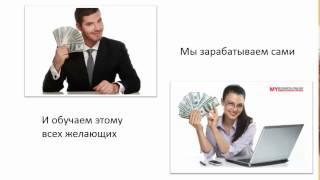 Как работает Маркетинговая Система Мой Бизнес Онлайн?