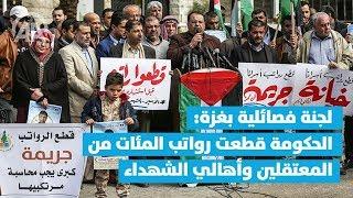 لجنة فصائلية بغزة: الحكومة قطعت رواتب المئات من المعتقلين وأهالي الشهداء