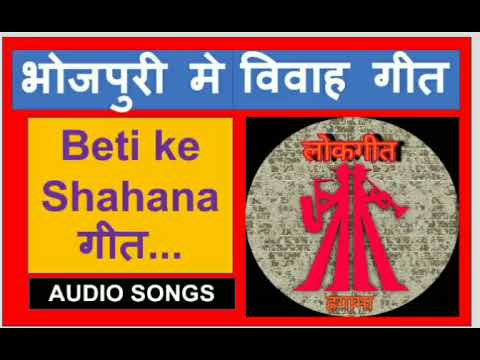 beti-ke-sahana-!-beti-ke-sahana-bhojpuri-!-bhojpuri-vivah-geet-!-beti-ke-sahana-geet-!-lokgeet
