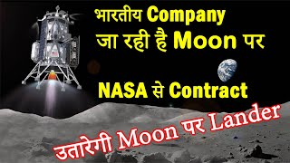 Indian Company Going on Moon | Received Contract from NASA | Delivery Contract | Space News in Hindi
