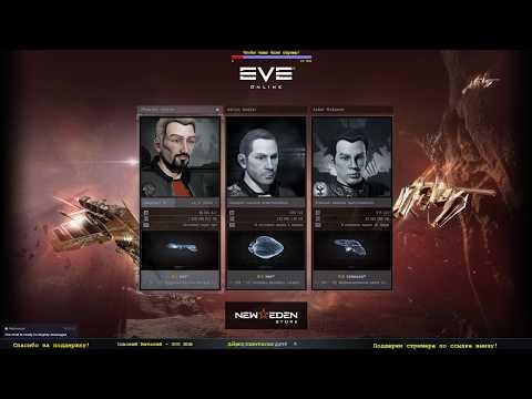 EVE Online | Омега 2019 | Я НЕ ухожу из EVE. ЗДРАВСТВУЙТЕ!