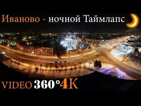 г. Иваново - центр, ночной таймлапс 2018 г.