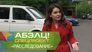 Как сделать платную парковку бесплатной  Лайфхак!   Абзац!   14 06 2017