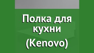 Полка для кухни (Kenovo) обзор HSH32 производитель Kenovo Manufacturing Co, Ltd (Австралия)