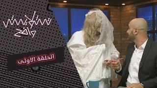 تشويش واضح -  الموسم العاشر- الحلقة الاولى
