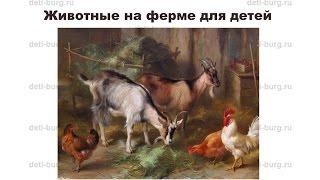 Животные на ферме - детская презентация