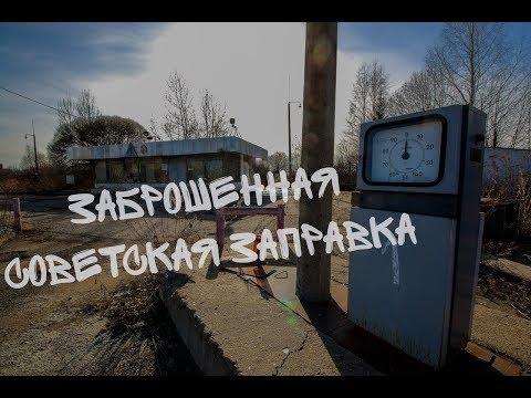 Заброшенная Советская заправка \ Глазов (Удмуртия) \ Vlog путешествий #135