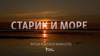«Старик и море». Фильм о возвращении надежды - The Old Man And The Aral Sea