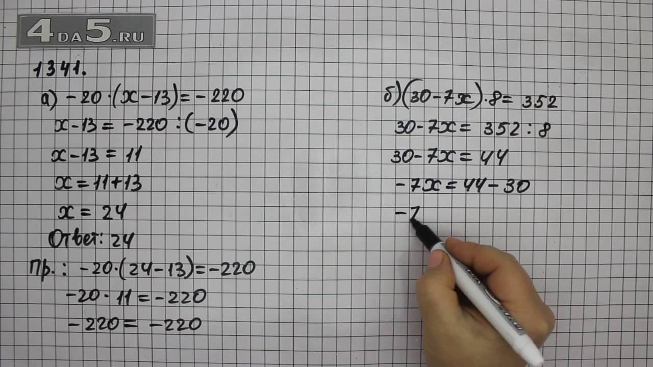6 видео класс по гдз математике 1582