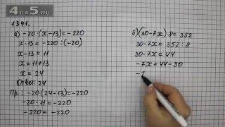 Упражнение 1341. Вариант А. Б. Математика 6 класс Виленкин Н.Я.