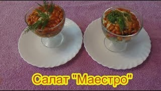 Салат Маэстро салаты на праздничный стол быстро вкусно