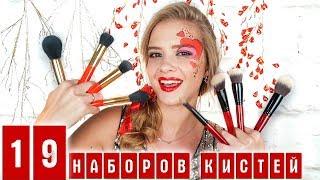 Как выбрать лучшие кисти для макияжа на Алиэкспресс | 19 моих наборов - топ лучших! NikiMoran