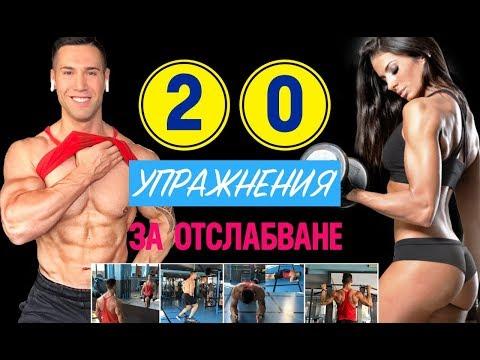 20 Най-Ефективни Упражнения