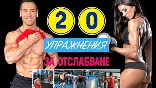 20 Най-Ефективни Упражнения за Отслабване (+Тренировка)