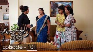 Konkala Dhoni | Episode 101 - (2018-03-26) | ITN Thumbnail