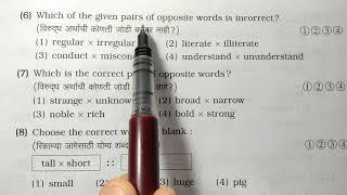 5th scholarship English #Chapter - 6 #Writing opposite words विरुद्धार्थी #पाचवी शिष्यवृत्ती परीक्षा