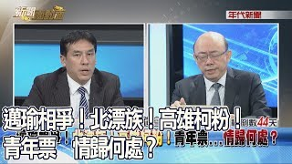 《夯!「網紅政治學」!韓國瑜神複製柯P?撼動得了高雄?》181011【新聞面對面】 thumbnail