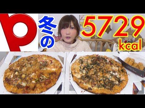 【mukbang】-[pizza-la]-winter-campaign-quarter-&-quarter-japonaise!!-2-large-size-[5729kcal][use-cc]