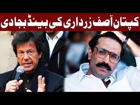 Imran Khan Exposed Asif Ali Zardari Badly - 14 December 2017 - Express News