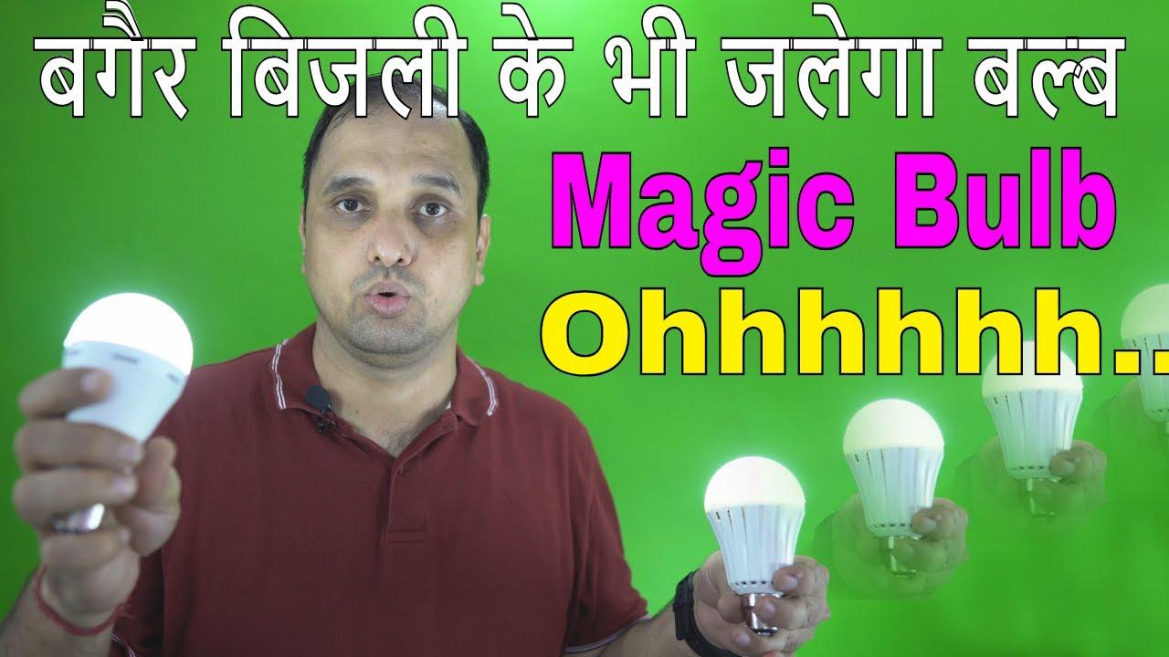 Download Magic Bulb Powered by your Body | Syska |: बगैर बिजली के भी जलेगा LED बल्ब