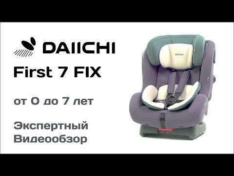 Автокресло Daiichi First 7 Fix обзор Супермаркета Детских Автокресел