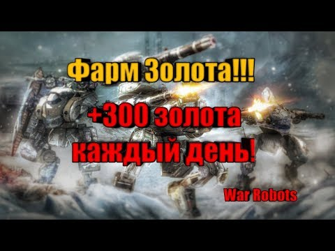 ФАРМ ЗОЛОТА! КАК ПОЛУЧАТЬ +300 ЗОЛОТА В ДЕНЬ?|War Robots