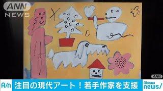 現代アートの若手支援 作品を一律10万円で販売(19/09/10)