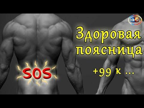 Как избавиться от боли в пояснице ! Лечение Спины и боль