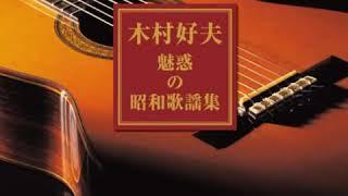木村好夫~哀愁の ギター演奏