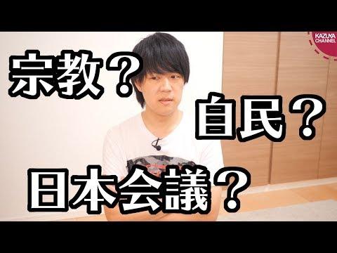 KAZUYAさんは自民党の工作員ですか?