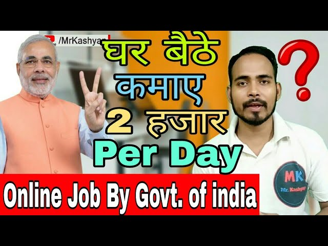Online Job By Govt. Of India 2018 | Digital India| Data Entry| Work From Home