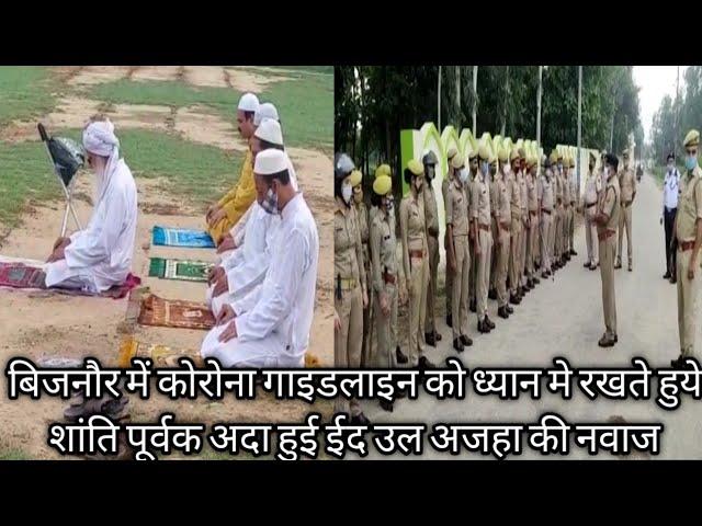 बिजनौर में कोरोना गाइडलाइन को ध्यान मे रखते हुये शांति पूर्वक अदा हुई ईद उल अजहा की नवाज