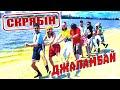 Скрябін - Джаламбай (Відеокліп).