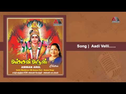 Aadi Velli devotional songs