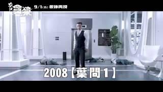 【殺破狼.貪狼】最殺製作團隊 9/1狼跡再現