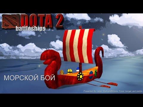 видео: dota 2 - морской бой (пользовательские игры)