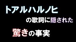 【驚愕】RADWIMPS 歌詞に隠された 野田洋次郎 と あいみょん の秘密