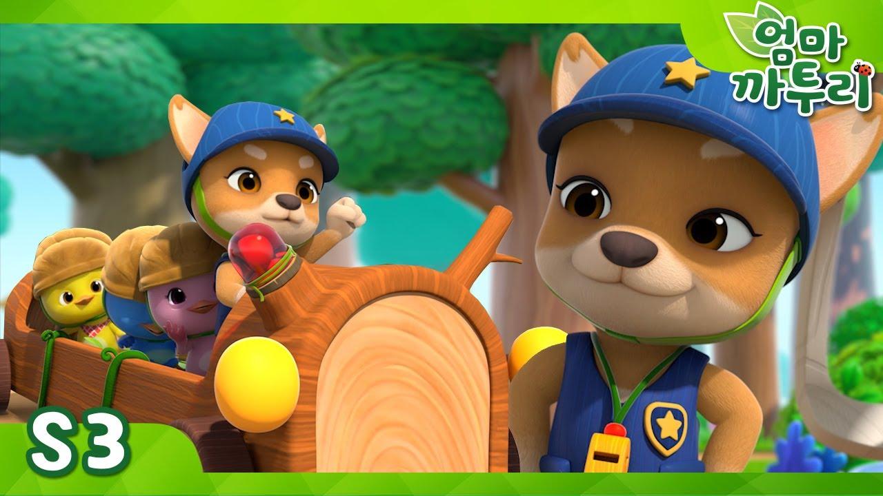 숲속의 경찰 치와와 | 엄마 까투리3 | 시즌3 제32화