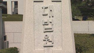 씨모텍 주주 최종 승소…대법 증권집단소송 첫 판단 / …