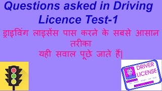 traffic rules regulations and road safety symbols for driving licence test-1 2017