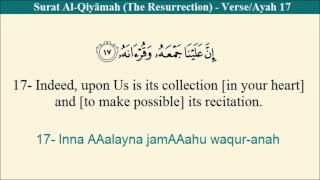 quran 75 surat al qiyamah arabic and english translation and transliteration