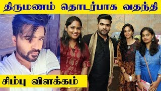 Simbu Marriage rumor explained