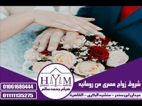 خطوات الزواج من اوروبية  –  إجراءات زواج الاجنبى من مصريهإجراءات زواج الاجنبى من مصريهإجراءات زواج الاجنبى من مصريه