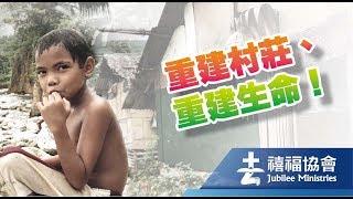 禧福協會 -重建村莊、重建生命!