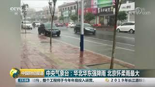 [中国财经报道]中央气象台:华北华东强降雨 北京怀柔雨最大| CCTV财经