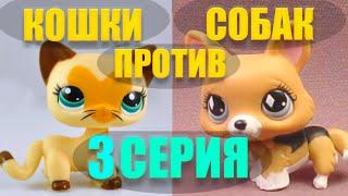 Кошки против собак LPS 3 серия #LPS