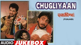 GURDAS MAAN: CHUGLIYAAN (FULL ALBUM JUKEBOX) | SURINDER KOHLI | PUNJABI SONGS